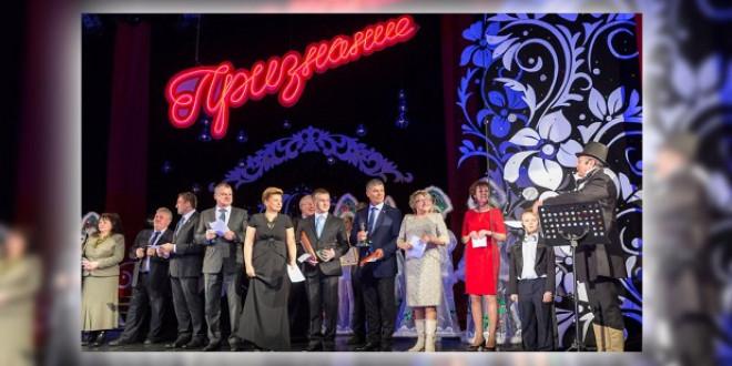 «Признание Костомукши-2015»: кому и за что