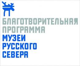 Музеи Русского Севера_лого