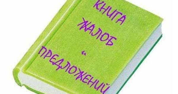 жалобная-книга