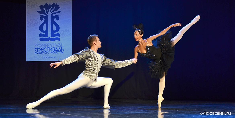 Камерный фестиваль балет