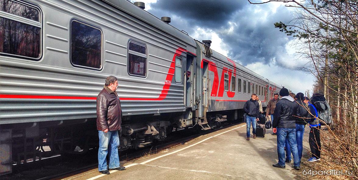 Поезд вокзал Костомукша