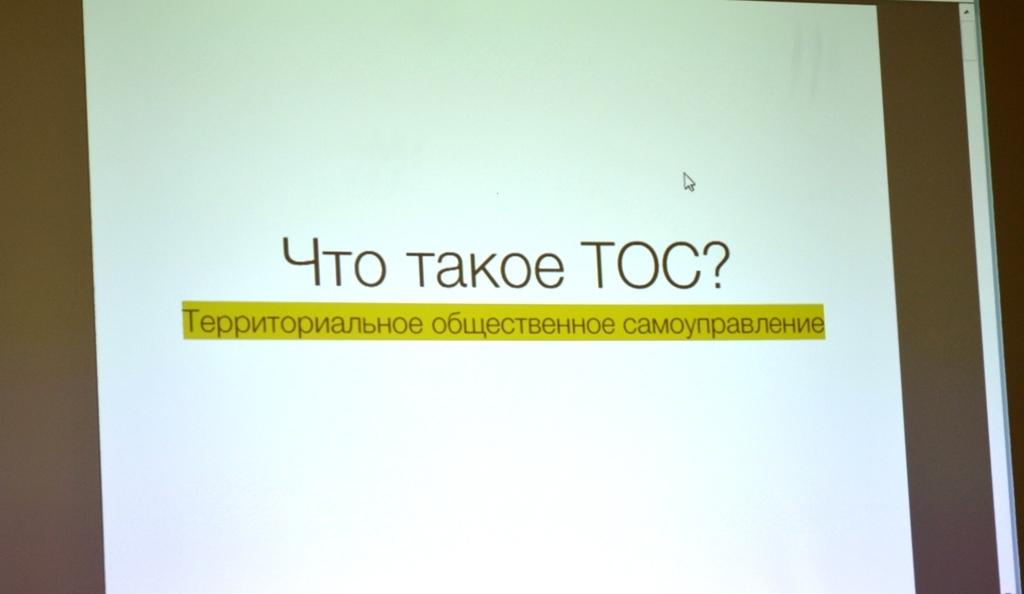 семинар ТОС 001