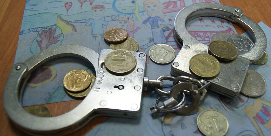 наручники алименты