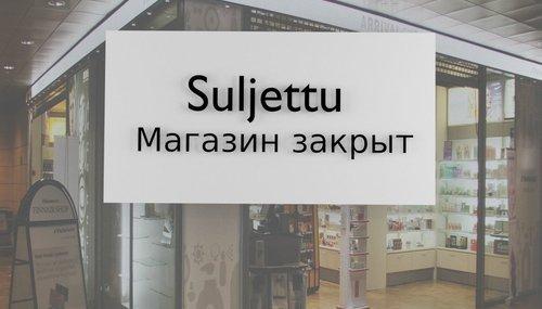 магазин закрыт