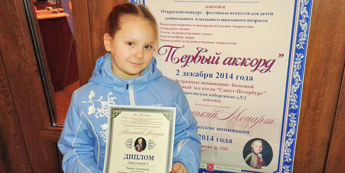 Александра Черняк на сайт