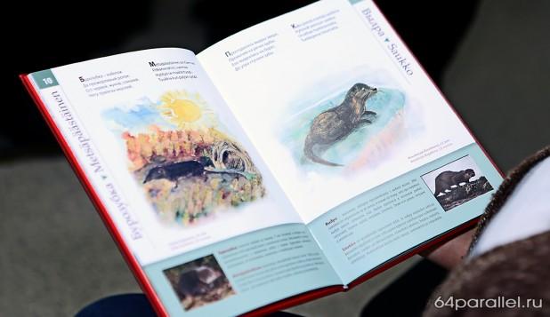 Красная книга Карелии - детям