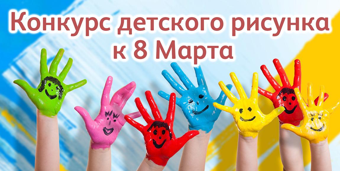 Баннер детский рисунок
