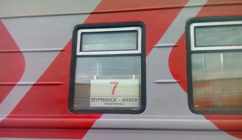 поезд мурманск анапа