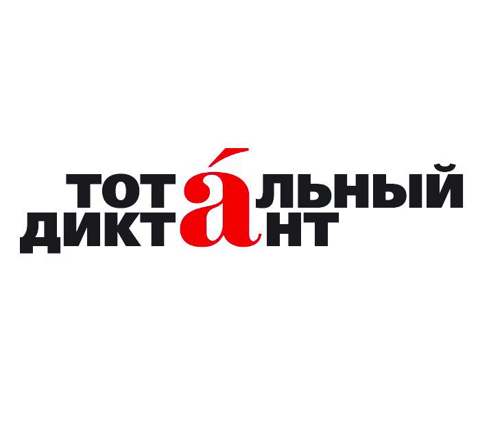 лого тотальный диктант