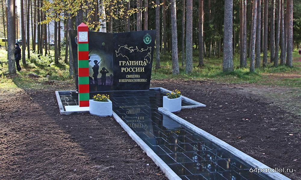Памятник открытие пограничники (55)