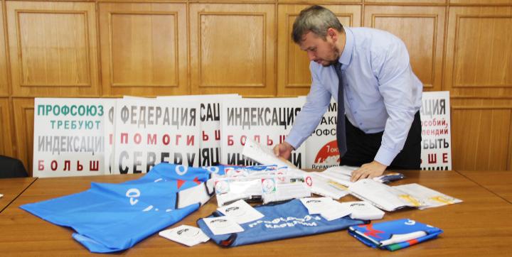 Профсоюзы Косенков