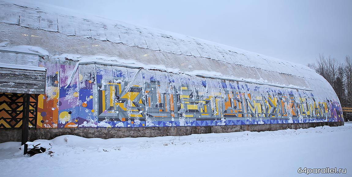 Граффити Гипроруда (3) сжат