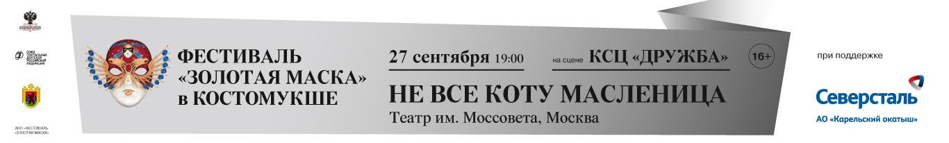 zolotaya-maska-2018_1366x206