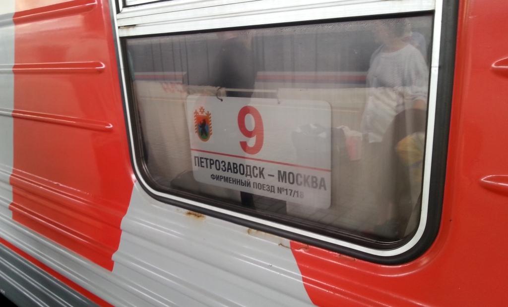 поезд 1