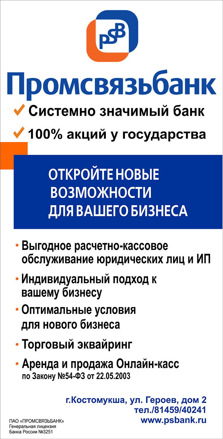 promsviazbank-3