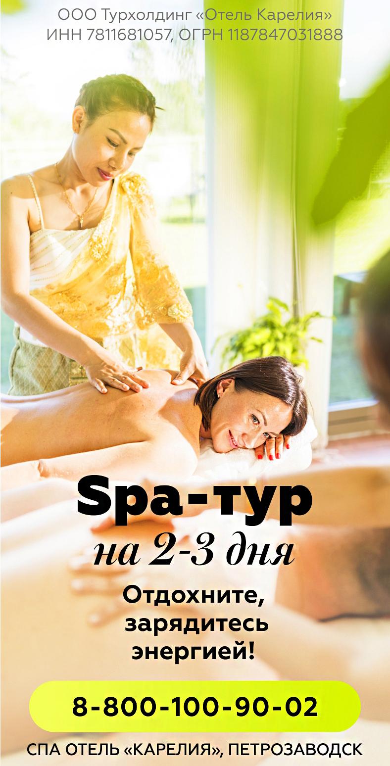 spa_tour_2