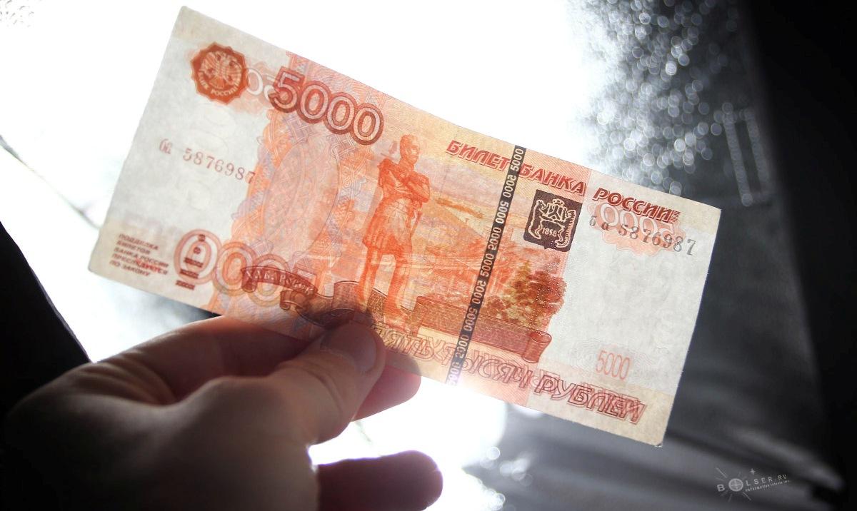 Фальшивая купюра 5000 Руб / Сергей Болдырев