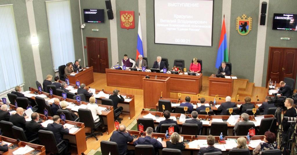 законодательное собрание 28 января (1)