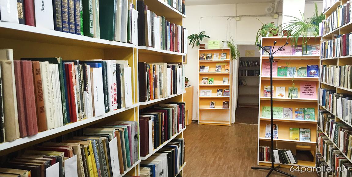 Библиотека Костомукша книги