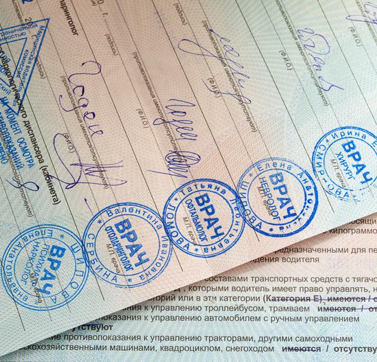 Водительская медицинская справка и печати врачей