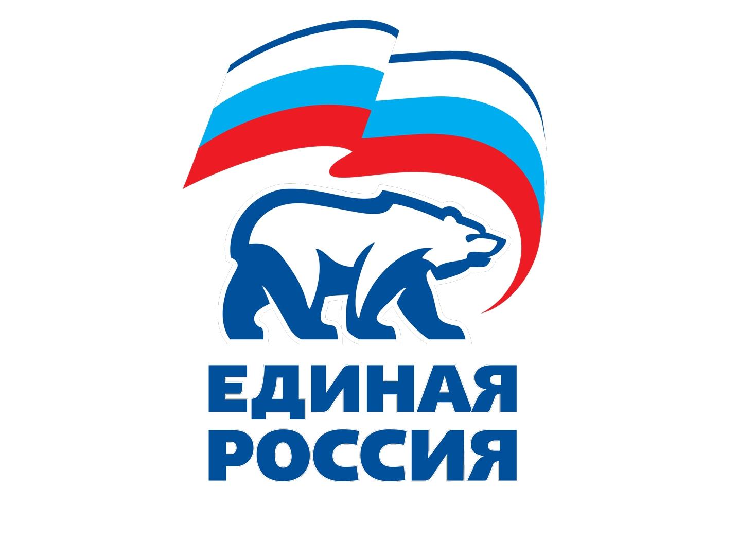 эмблема единой россии потрясающие виды