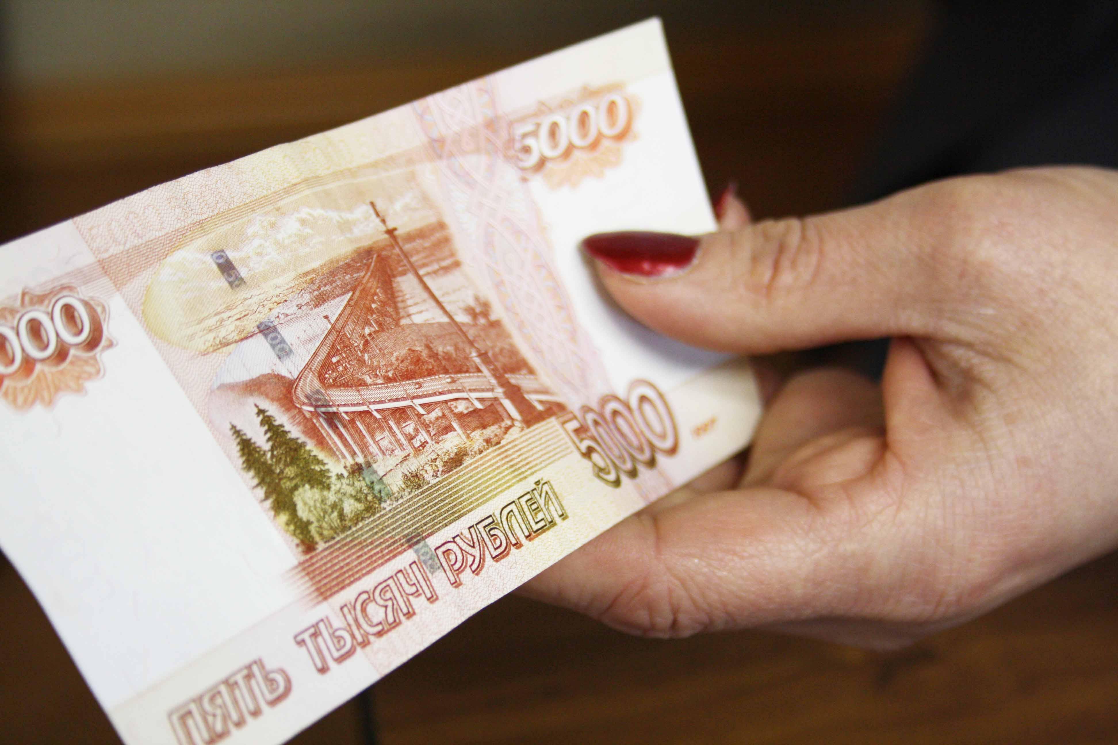 пять тысяч рублей