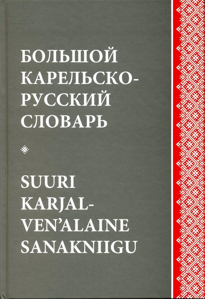 Карельско-русский словарь