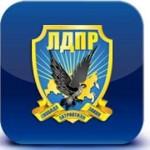 лого ЛДПР 2