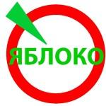 лого яблоко