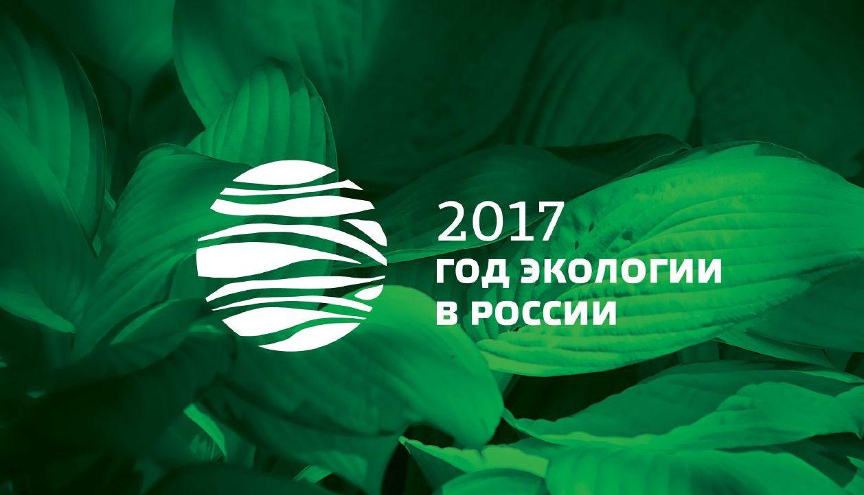 год экологии (2)