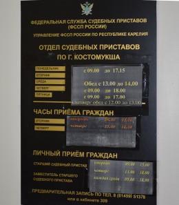 Москва часовая 28 судебные приставы часы приема.