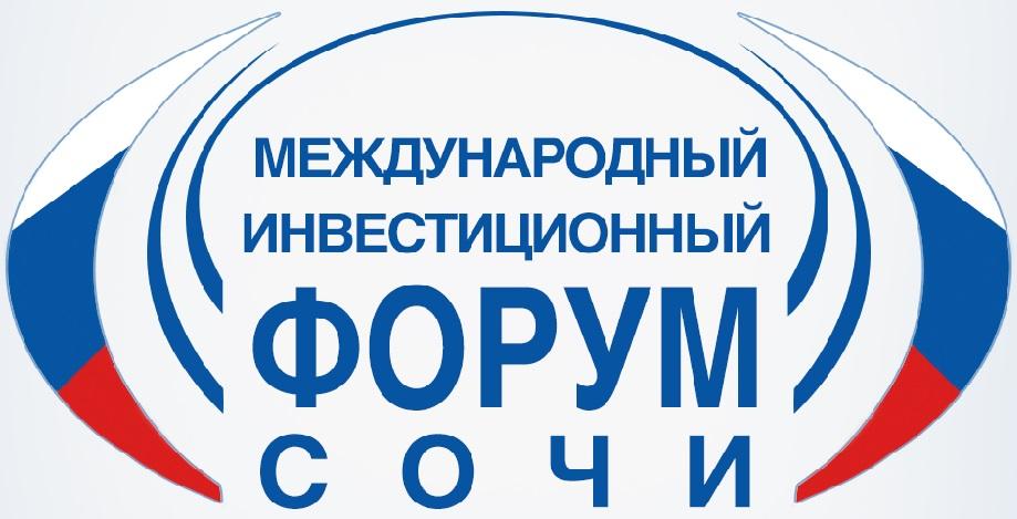 форум Сочи