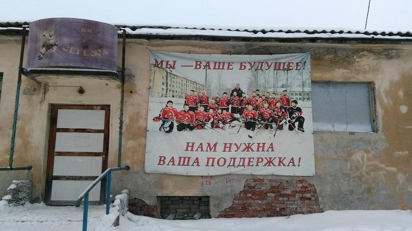 хоккей Сегежа