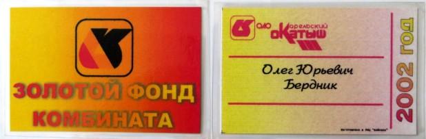 карточки Золотой фонд комбината Бердник Олег Юрьевич, 2002 год (1)