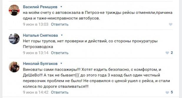 ВКонтакте автобус
