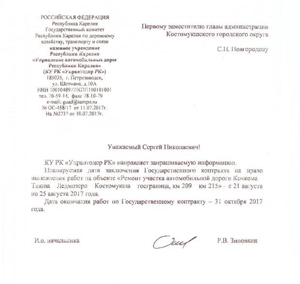 Скан_письмо_дорога