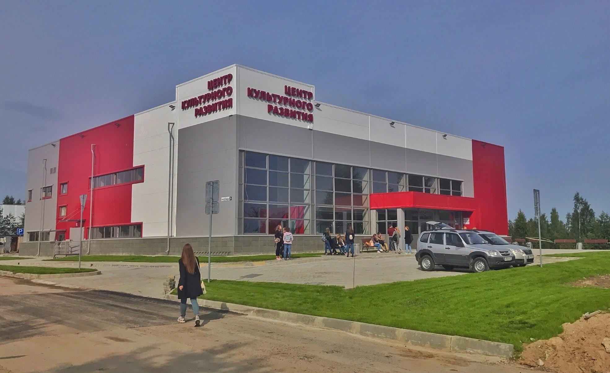 цкр центр культурного развития здание