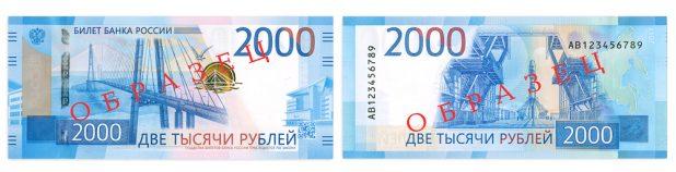 новая купюра 2000 рублей