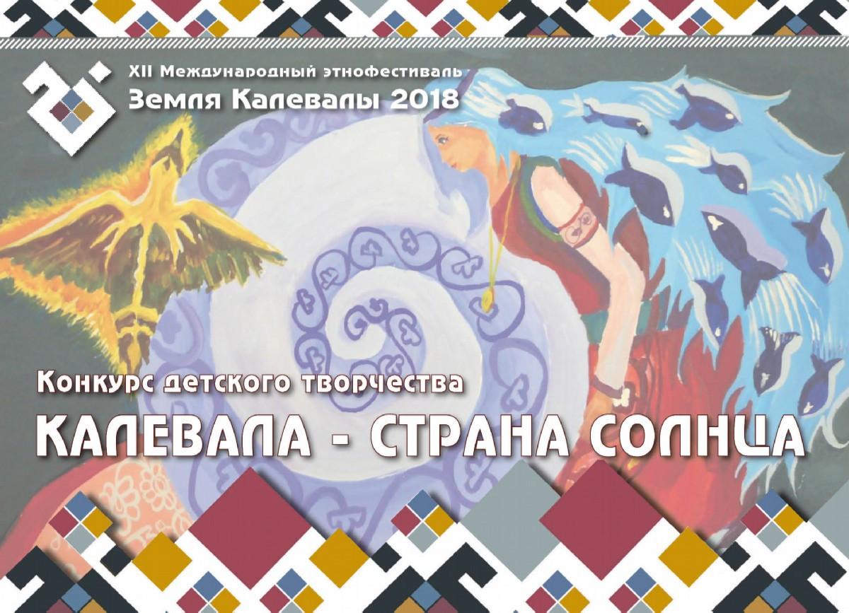 kalevala__strana_solntsa