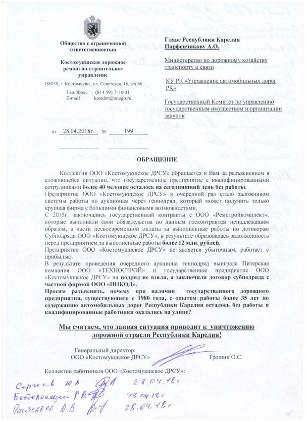 drsu_obrashhenie