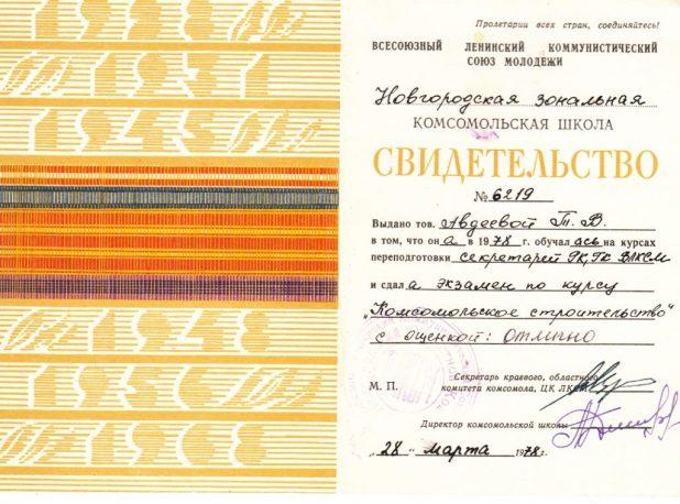avdeeva-dokumenty-szhata