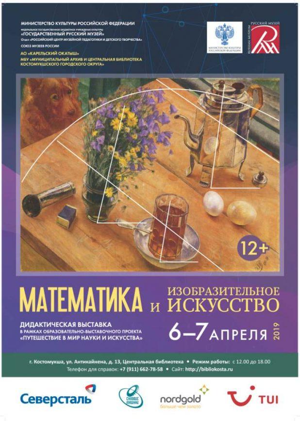 matematika-i-izo_afisha_a2_kost