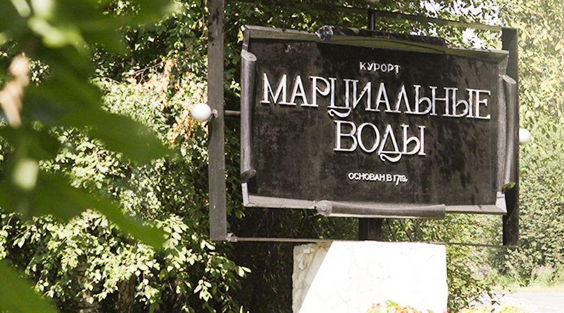 с сайта марцводы.рф