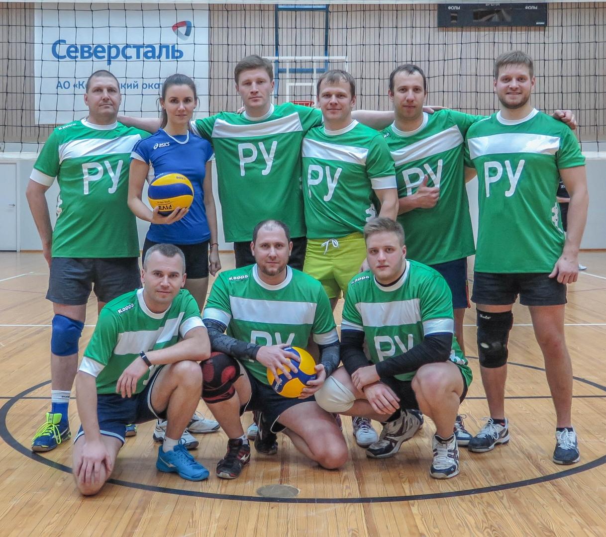 волейбол РУ