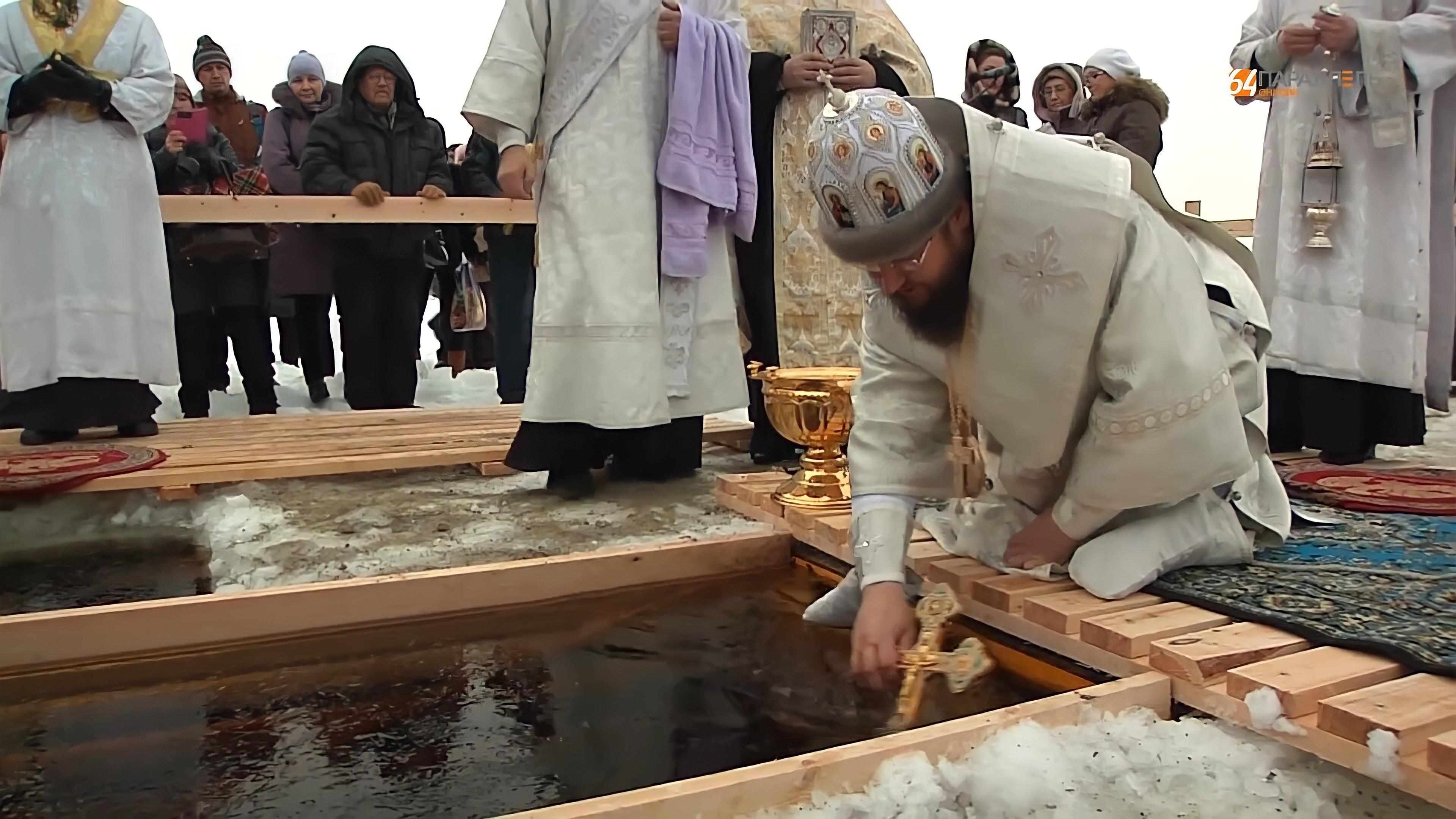 Костомукша Крещение прорубь освящение воды