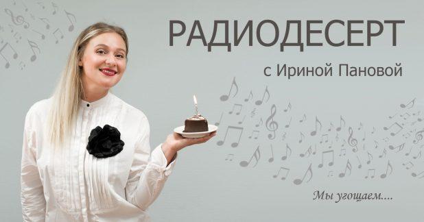 радио Ирина Панова