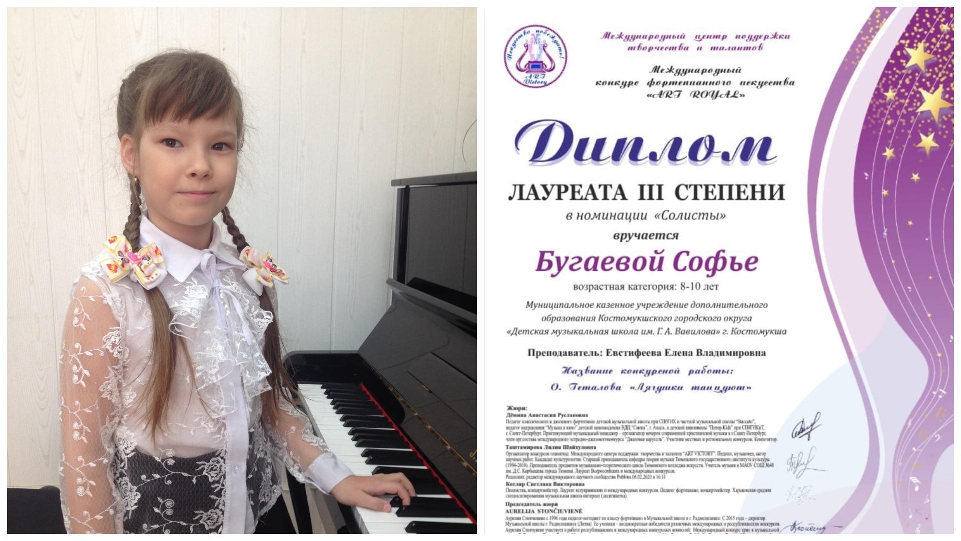 костомукша музыкальная школа фортепиано