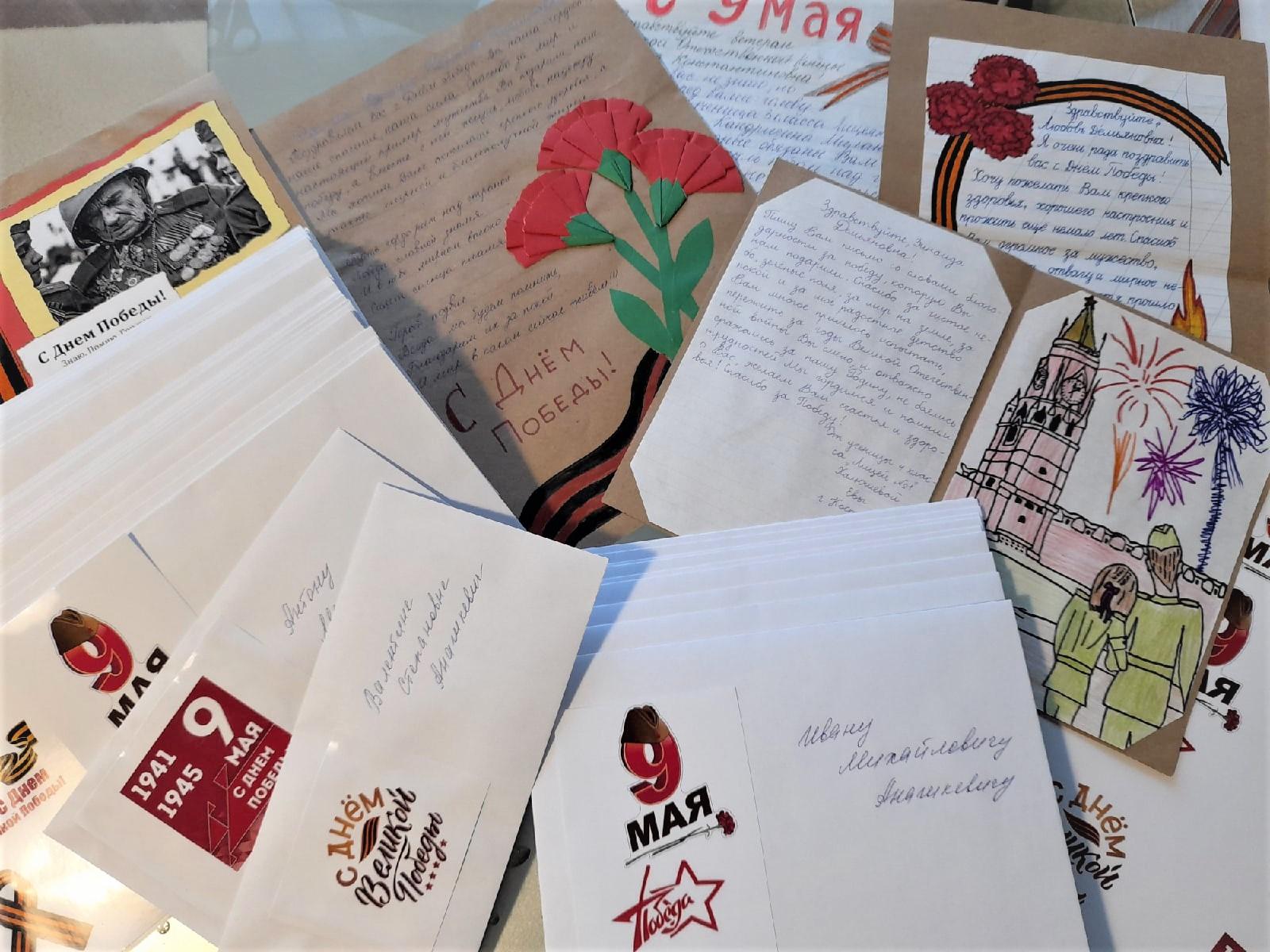 Письма ветеранам
