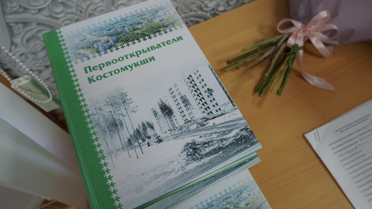 """Книга """"Первооткрыватели Костомукши"""""""