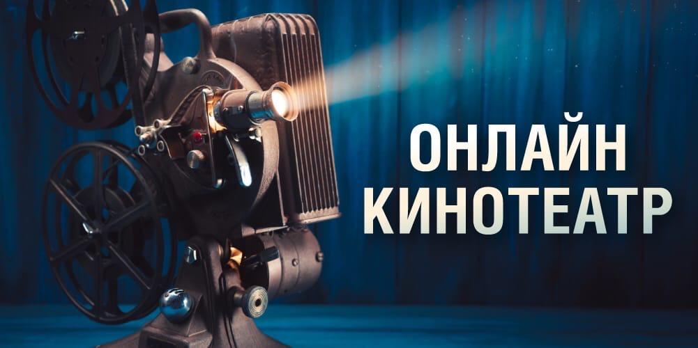 Кинотеатр Поклонка